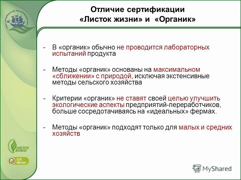 -В «органик» обычно не проводится лабораторных испытаний продукта -Методы «органик» основаны на максимальном «сближении» с природой, исключая экстенсивные методы сельского хозяйства -Критерии «органик» не ставят своей целью улучшить экологические асп