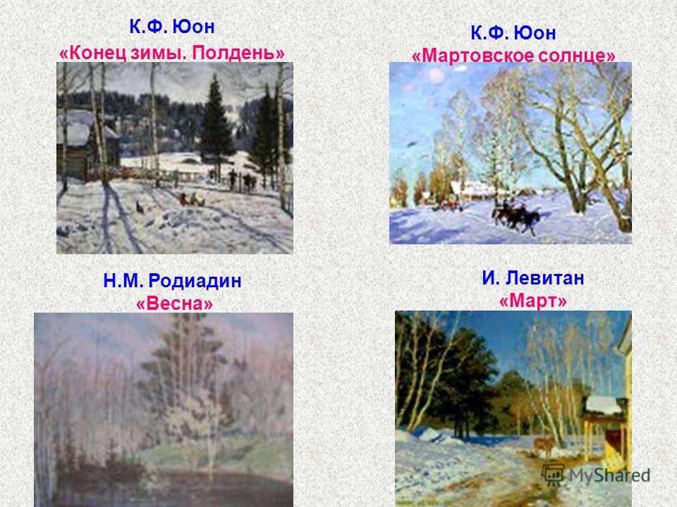 Презентация к уроку литературного чтения картины русской природы