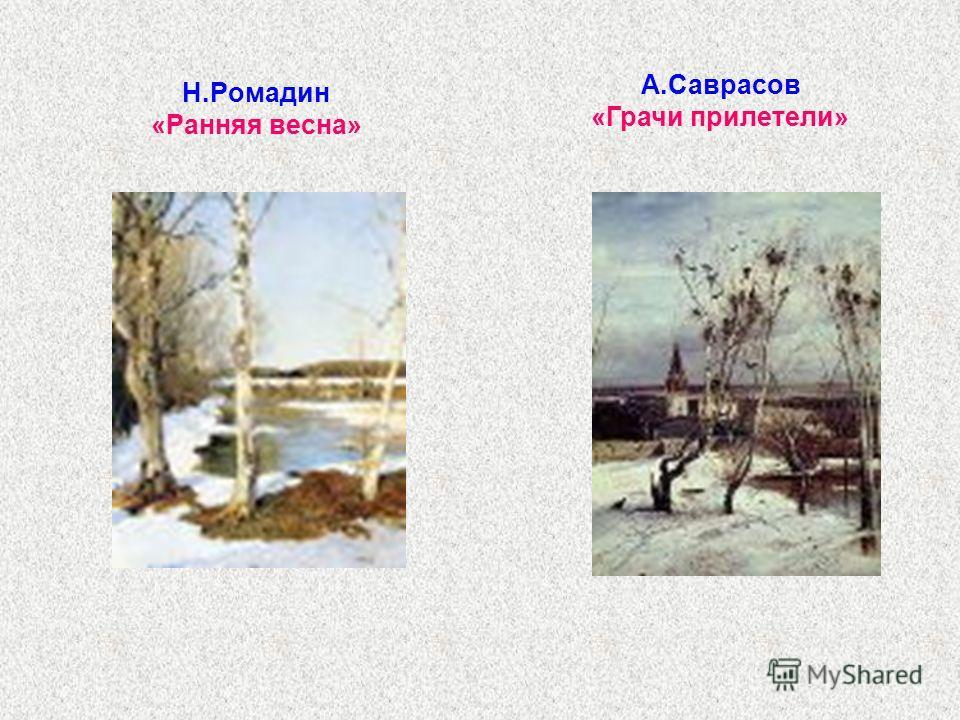 Н.Ромадин «Ранняя весна» А.Саврасов «Грачи прилетели»