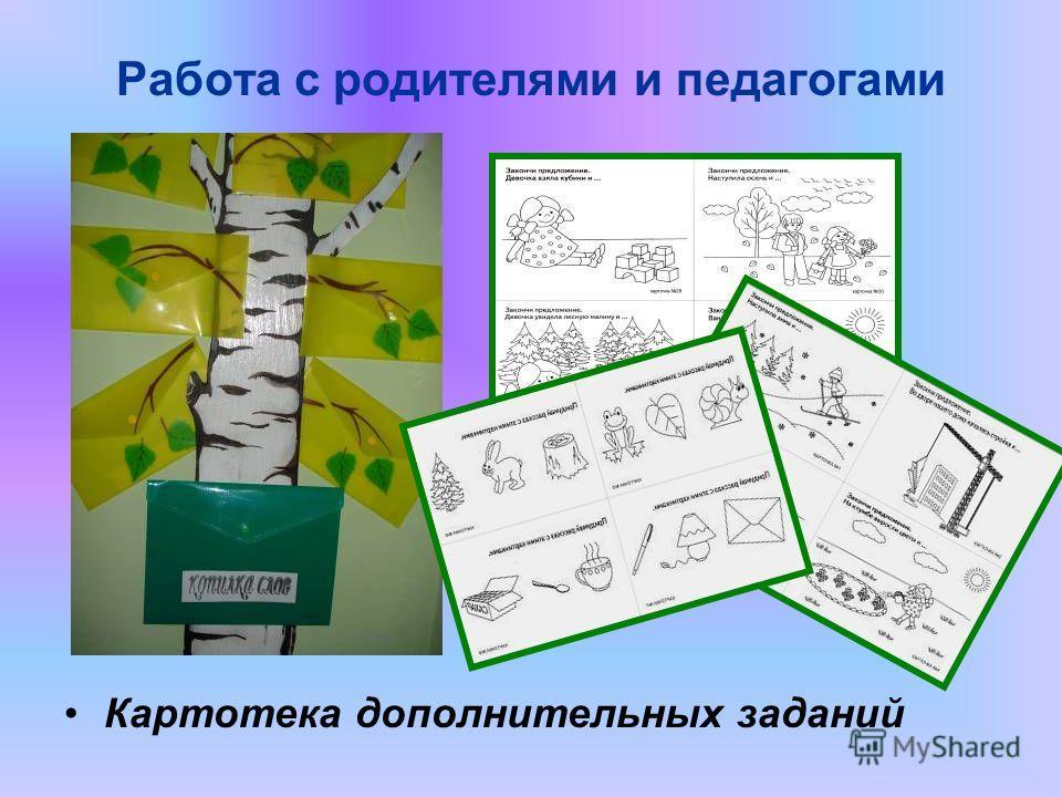 Работа с родителями и педагогами Картотека дополнительных заданий