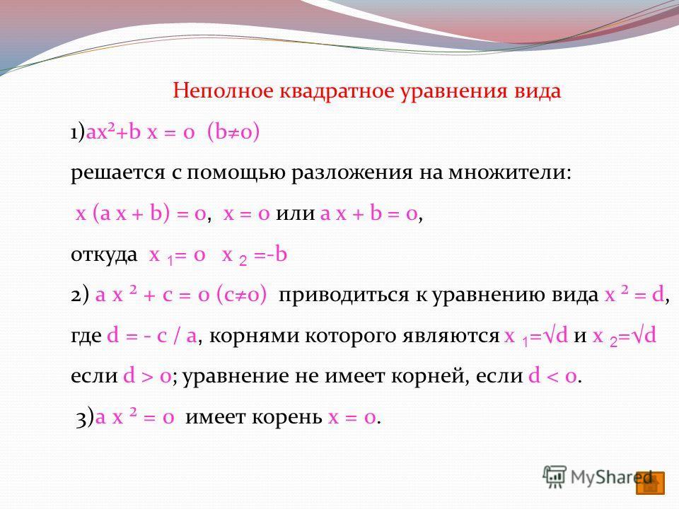 Возникновение квадратного уравнения Общее правило решения квадратных уравнений, приведенных к виду x ²+ b x = c, было сформулирована немецким математиком М.Штифелем. Выводом формулы решения квадратных уравнений общего вида занимался ВИЕТ. ВИЕТ Однако