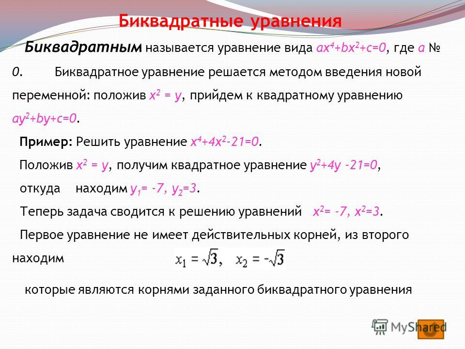 ax 2 + bx + c = 0 2 x 2 + 5 x – 7 =0 D = b 2 – 4ac = 5 2 – 4 2 (-7) = 25 + 56 = 81 > 0 ( 2 корня) Ответ: 1;