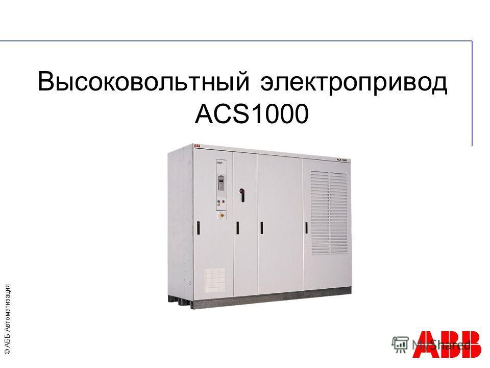 © АББ Автоматизация Высоковольтный электропривод ACS1000