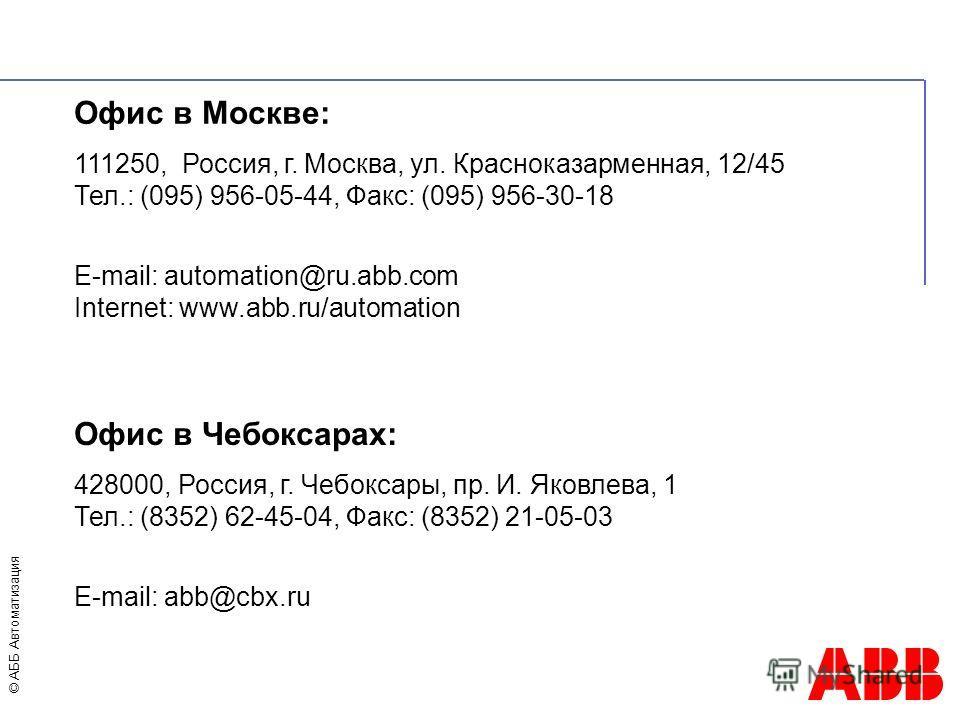 © АББ Автоматизация Офис в Москве: 111250, Россия, г. Москва, ул. Красноказарменная, 12/45 Тел.: (095) 956-05-44, Факс: (095) 956-30-18 E-mail: automation@ru.abb.com Internet: www.abb.ru/automation Офис в Чебоксарах: 428000, Россия, г. Чебоксары, пр.