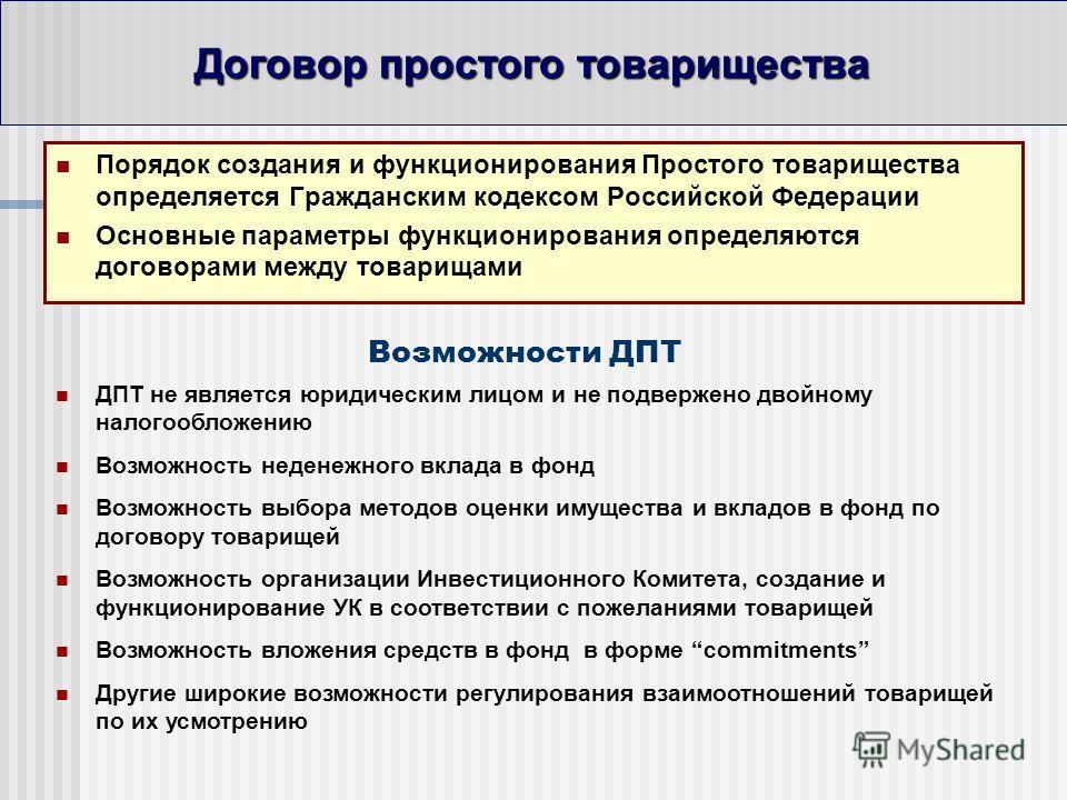 Порядок создания и функционирования Простого товарищества определяется Гражданским кодексом Российской Федерации Основные параметры функционирования определяются договорами между товарищами Договор простого товарищества Возможности ДПТ ДПТ не являетс