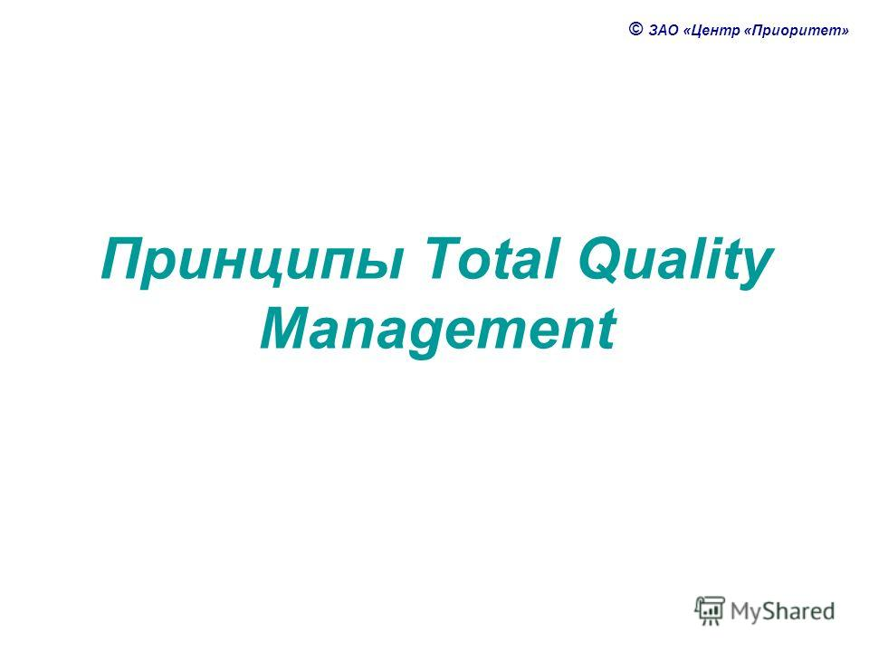 © ЗАО «Центр «Приоритет» Принципы Total Quality Management