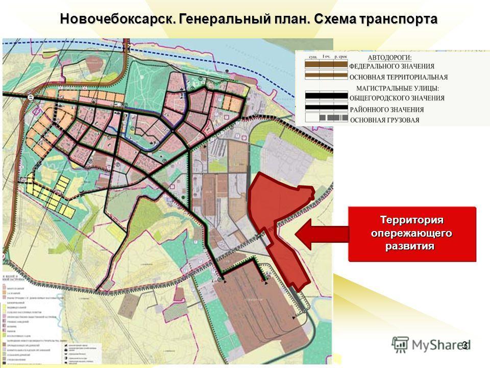«Солнечная долина» Новочебоксарск. Генеральный план. Схема транспорта Территория опережающего опережающегоразвития 3
