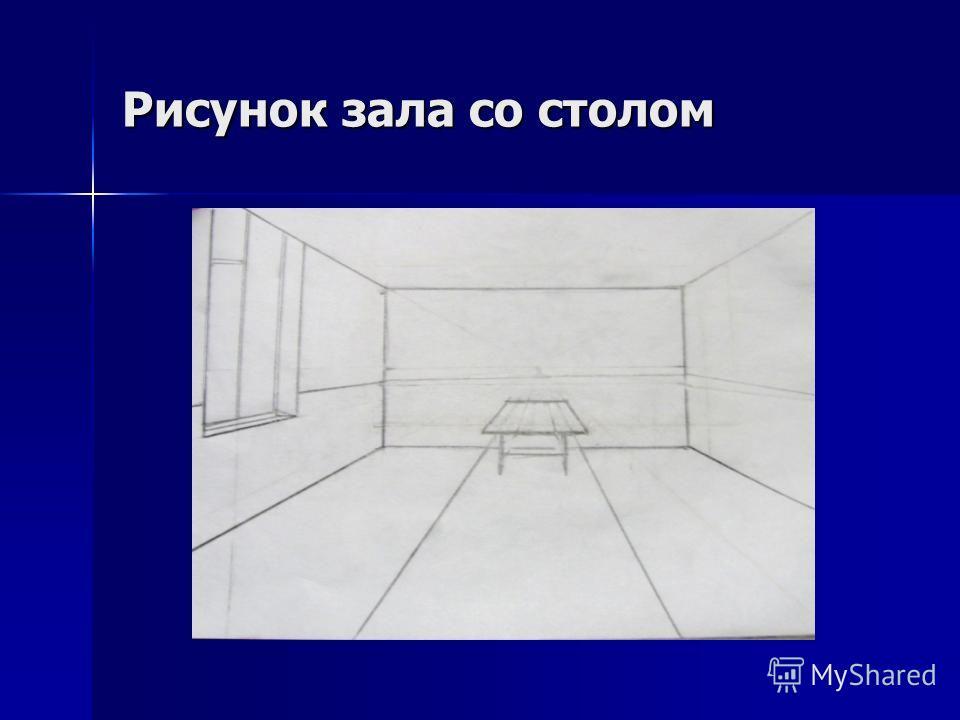Рисунок зала со столом