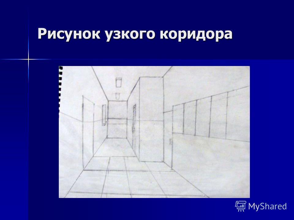 Рисунок узкого коридора