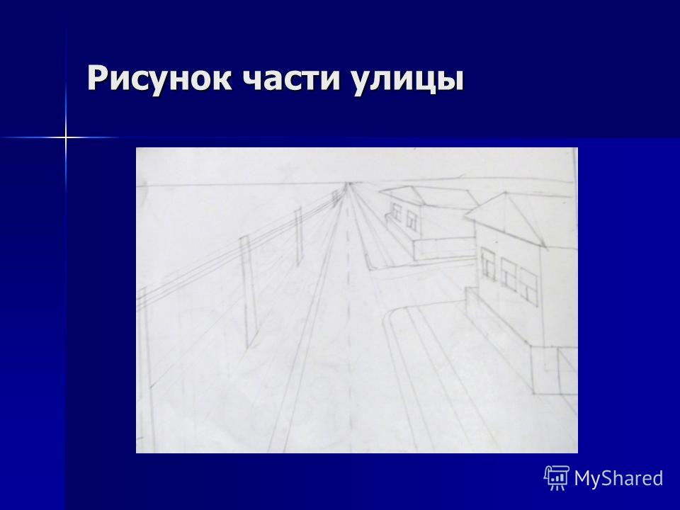 Рисунок части улицы