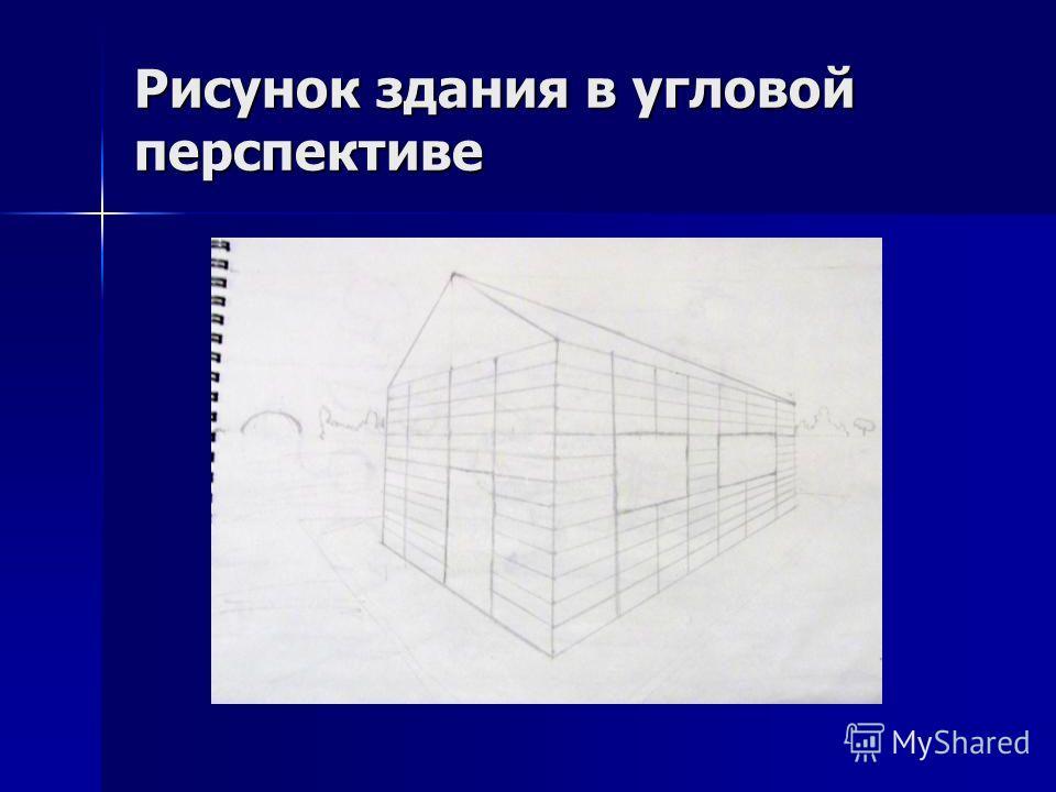 Рисунок здания в угловой перспективе