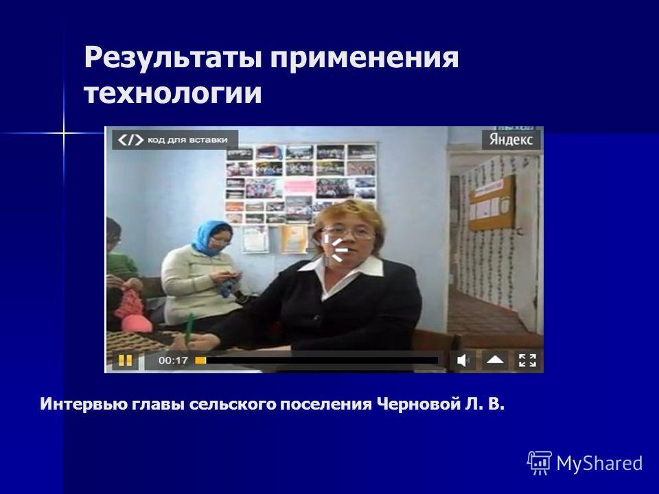 Результаты применения технологии Интервью главы сельского поселения Черновой Л. В.