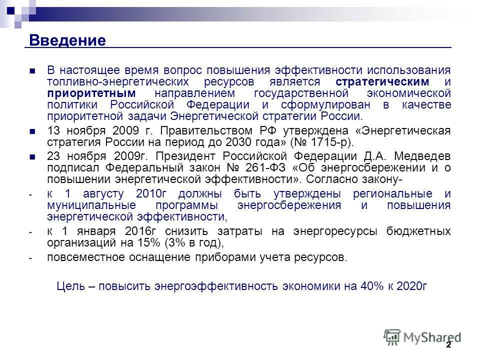 2 Введение В настоящее время вопрос повышения эффективности использования топливно-энергетических ресурсов является стратегическим и приоритетным направлением государственной экономической политики Российской Федерации и сформулирован в качестве прио