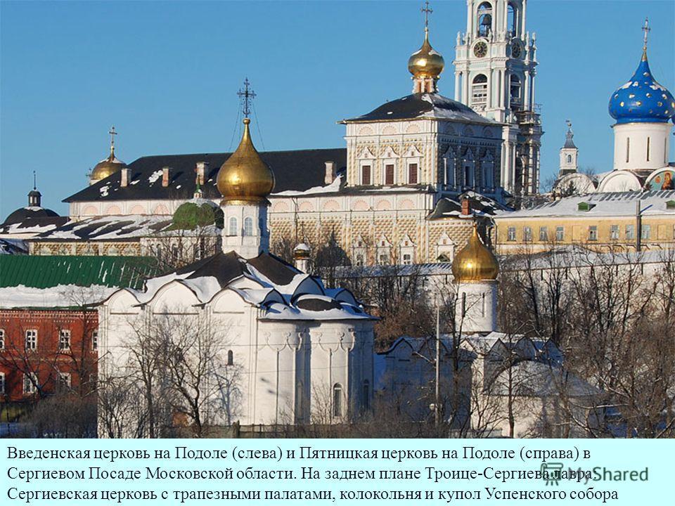 Введенская церковь на Подоле (слева) и Пятницкая церковь на Подоле (справа) в Сергиевом Посаде Московской области. На заднем плане Троице-Сергиева лавра: Сергиевская церковь с трапезными палатами, колокольня и купол Успенского собора