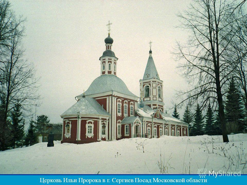 Церковь Ильи Пророка в г. Сергиев Посад Московской области