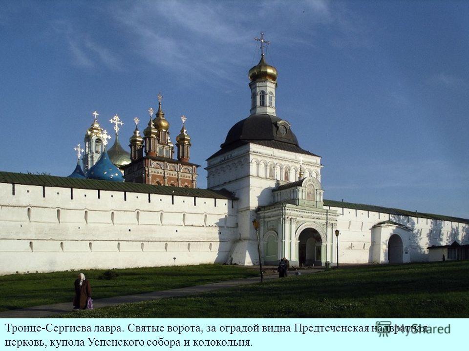 Троице-Сергиева лавра. Святые ворота, за оградой видна Предтеченская надвратная церковь, купола Успенского собора и колокольня.