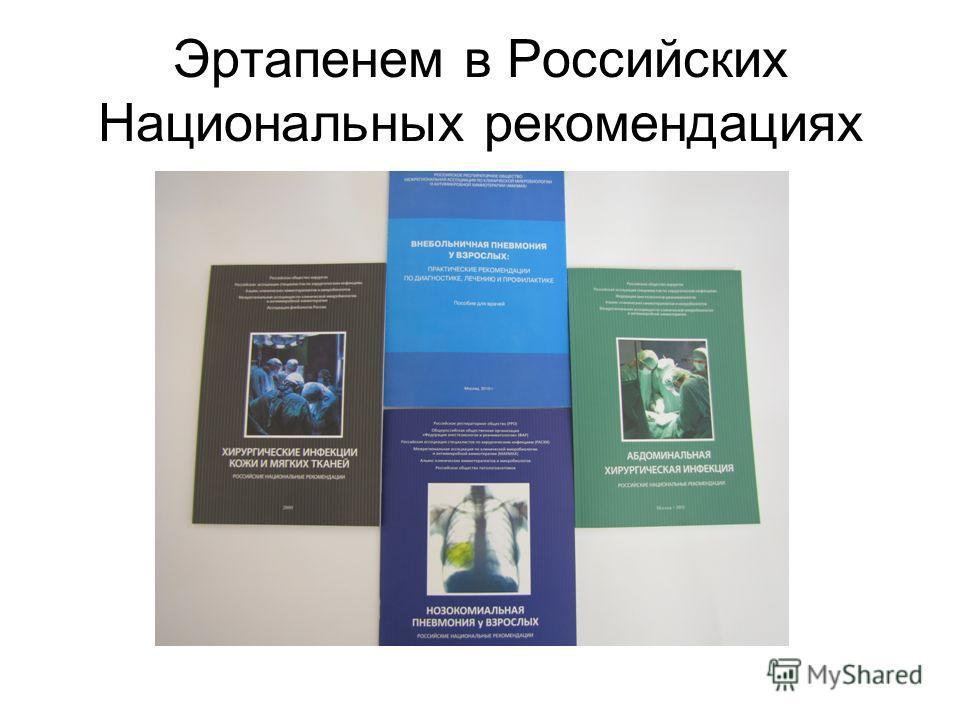 Эртапенем в Российских Национальных рекомендациях