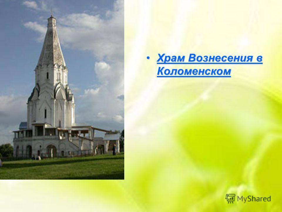 Храм Вознесения в КоломенскомХрам Вознесения в Коломенском