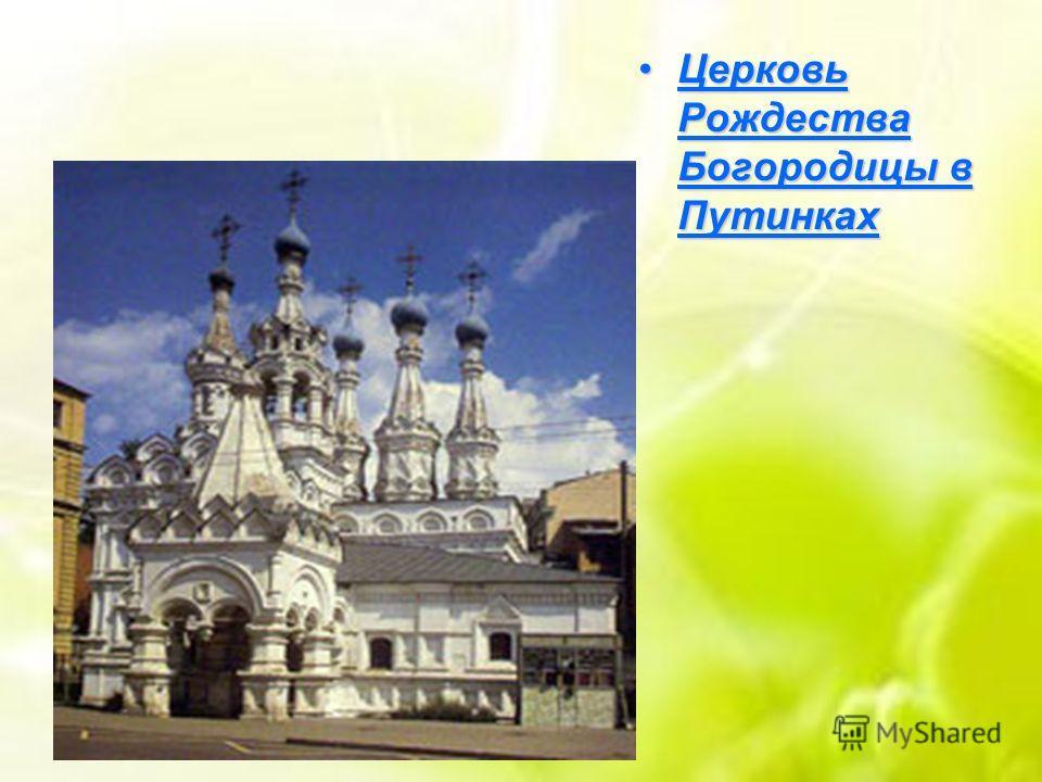 Церковь Рождества Богородицы в ПутинкахЦерковь Рождества Богородицы в Путинках