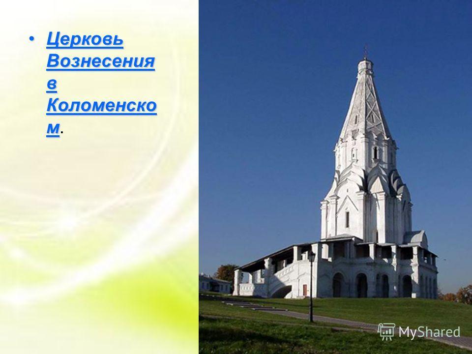Церковь Вознесения в Коломенско мЦерковь Вознесения в Коломенско м.
