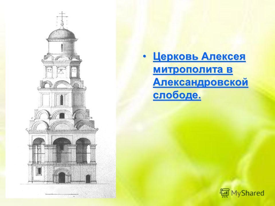 Церковь Алексея митрополита в Александровской слободе.Церковь Алексея митрополита в Александровской слободе.