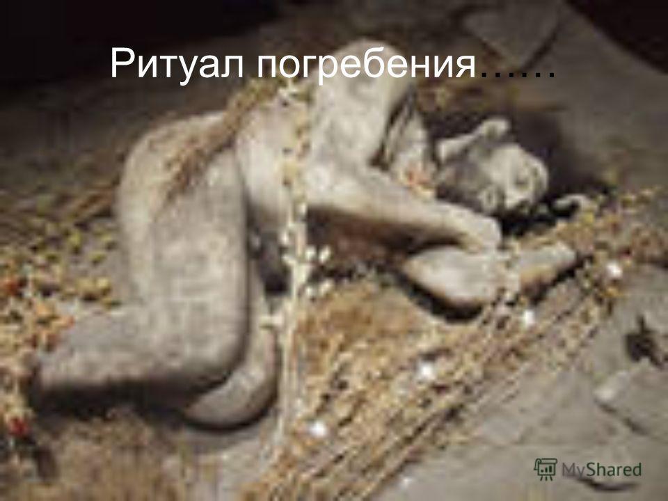 Ритуал погребения……