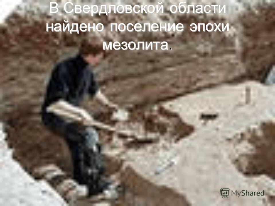 В Свердловской области найдено поселение эпохи мезолита.