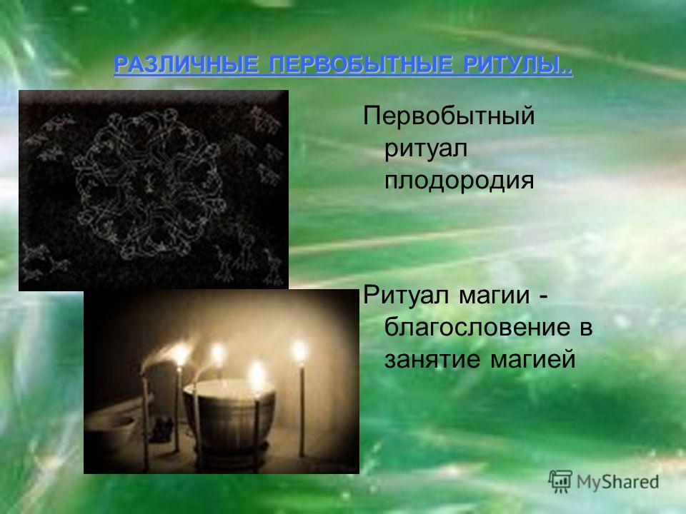 РАЗЛИЧНЫЕ ПЕРВОБЫТНЫЕ РИТУЛЫ.. Первобытный ритуал плодородия Ритуал магии - благословение в занятие магией