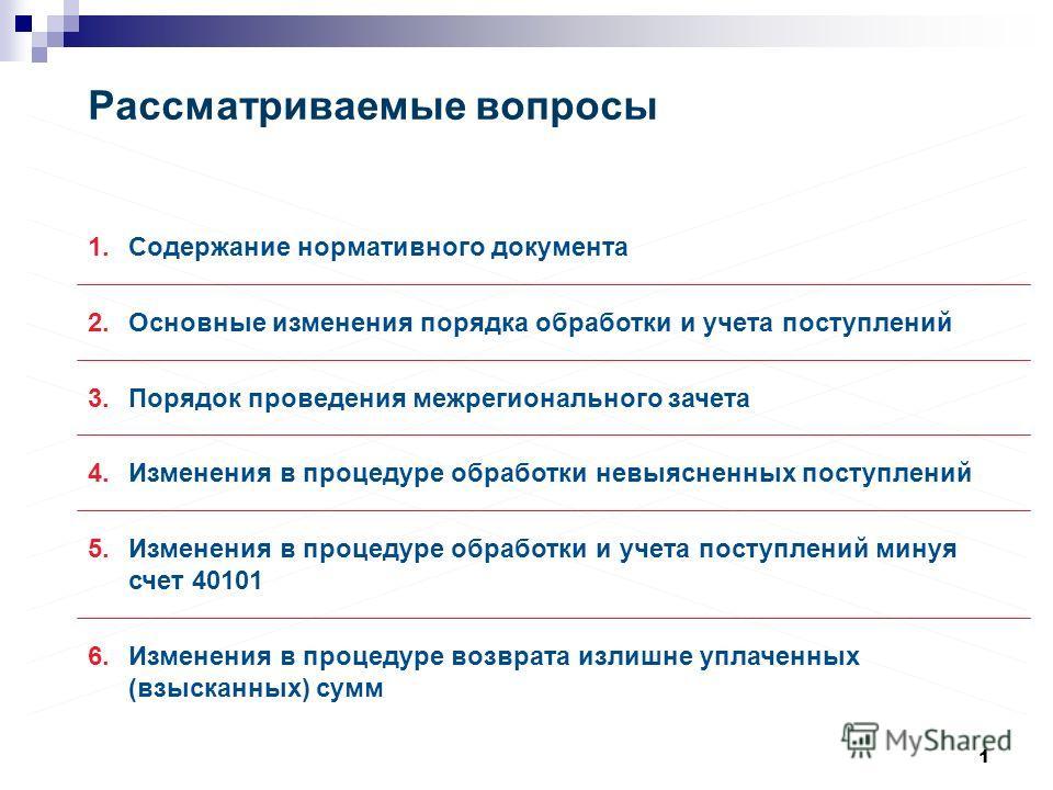 0 Приказ Министерства финансов Российской Федерации от 5 сентября 2008 г. 92н Об утверждении Порядка учета Федеральным казначейством поступлений в бюджетную систему Российской Федерации и их распределения между бюджетами бюджетной системы Российской