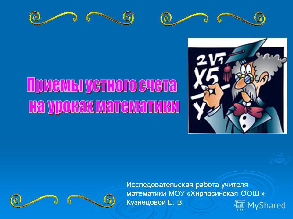 Исследовательская работа учителя математики МОУ «Хирпосинская ООШ » Кузнецовой Е. В.