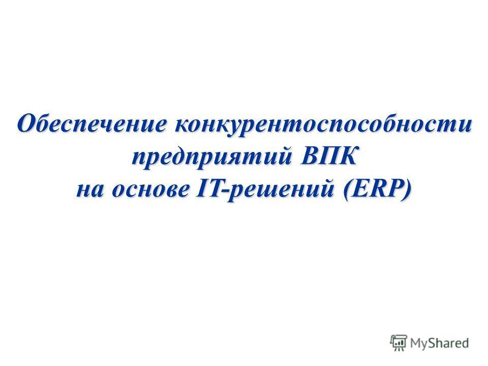 Обеспечение конкурентоспособности предприятий ВПК на основе IT-решений (ERP)