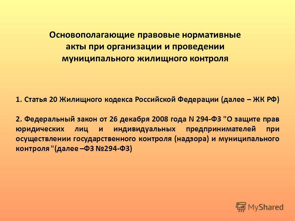1. Статья 20 Жилищного кодекса Российской Федерации (далее – ЖК РФ) 2. Федеральный закон от 26 декабря 2008 года N 294-ФЗ