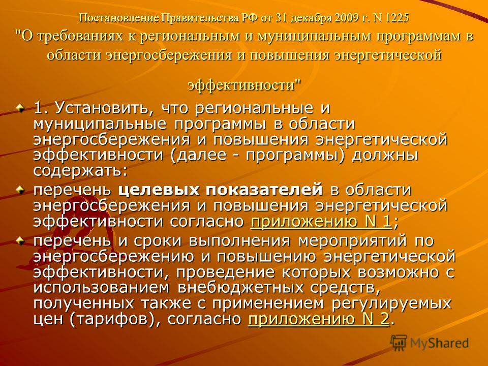Постановление Правительства РФ от 31 декабря 2009 г. N 1225