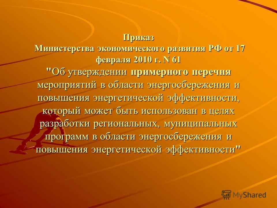 Приказ Министерства экономического развития РФ от 17 февраля 2010 г. N 61