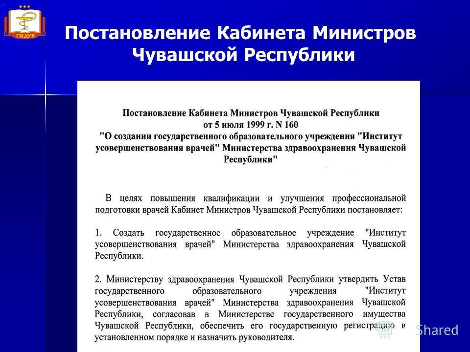 Постановление Кабинета Министров Чувашской Республики