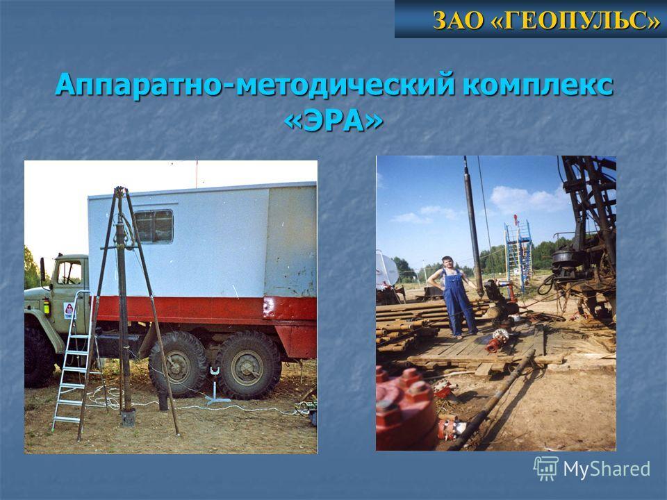 Аппаратно-методический комплекс «ЭРА» ЗАО «ГЕОПУЛЬС»