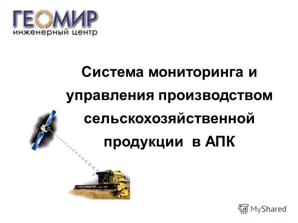 Система мониторинга и управления производством сельскохозяйственной продукции в АПК
