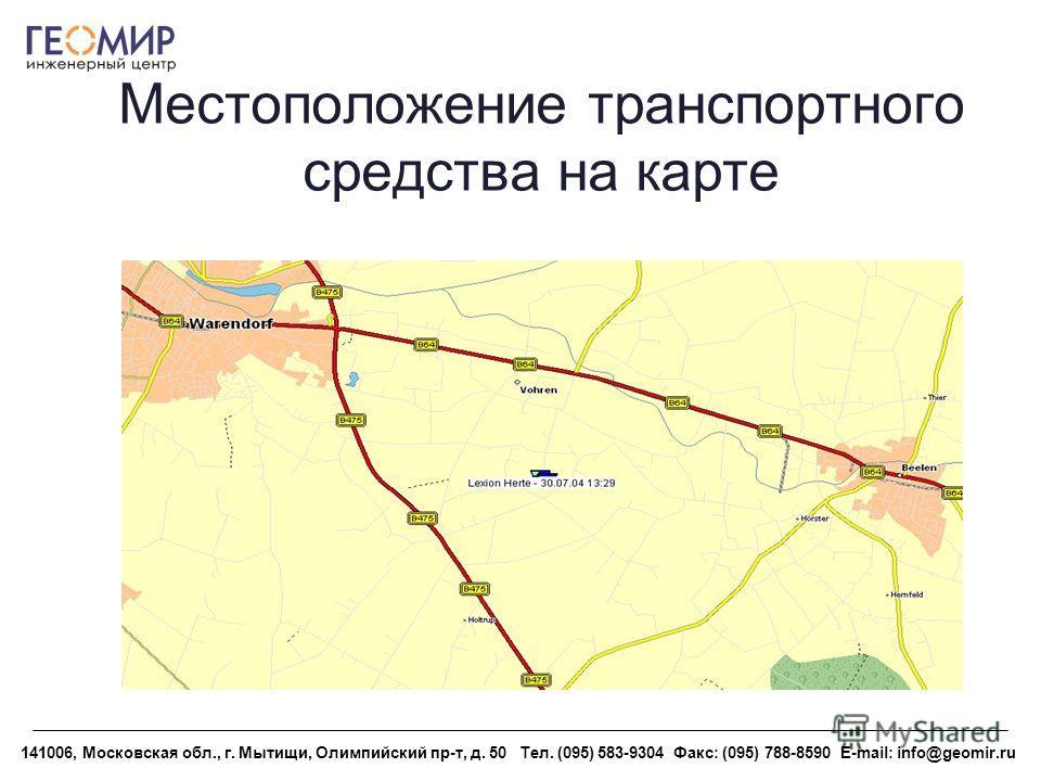 141006, Московская обл., г. Мытищи, Олимпийский пр-т, д. 50 Тел. (095) 583-9304 Факс: (095) 788-8590 E-mail: info@geomir.ru Местоположение транспортного средства на карте