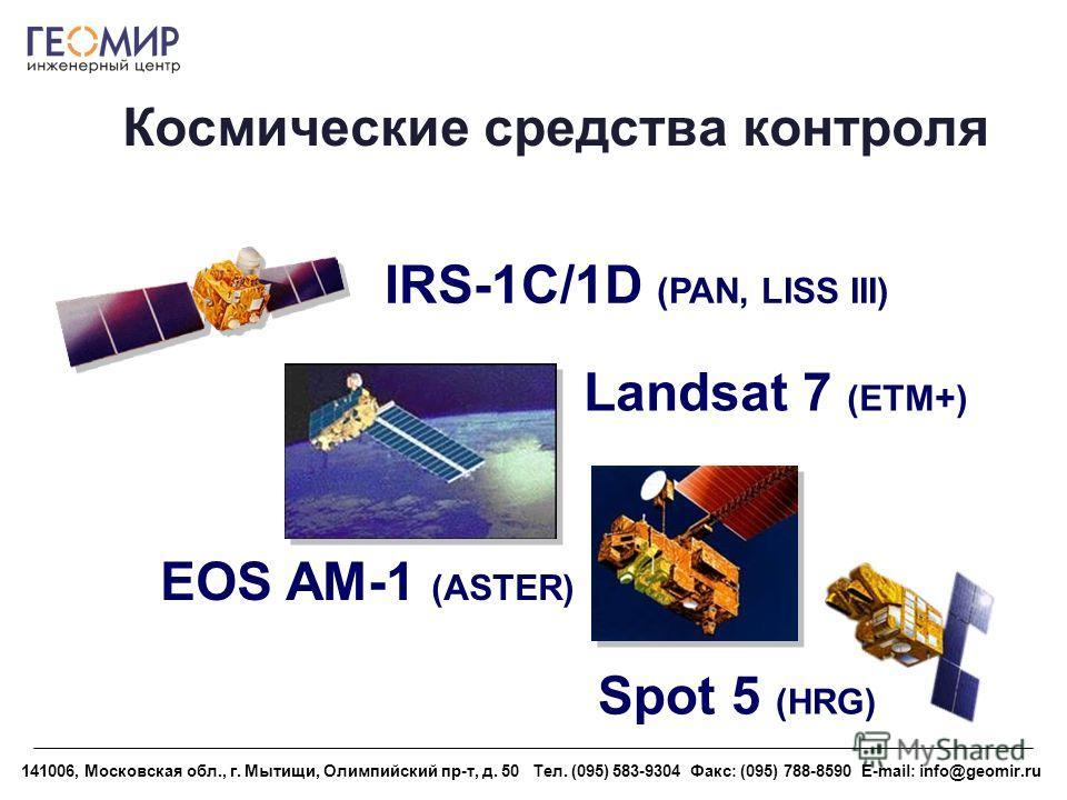 141006, Московская обл., г. Мытищи, Олимпийский пр-т, д. 50 Тел. (095) 583-9304 Факс: (095) 788-8590 E-mail: info@geomir.ru Космические средства контроля IRS-1C/1D (PAN, LISS III) Landsat 7 (ETM+) EOS AM-1 (ASTER) Spot 5 (HRG)