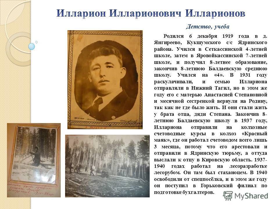 Родился 6 декабря 1919 года в д. Янгиреево, Кукшумского с/с Ядринского района. Учился в Сеткассинской 4-летней школе, затем в Яровойкассинской 7-летней школе, и получил 8-летнее образование, закончив 8-летнюю Балдаевскую среднюю школу. Учился на « 4