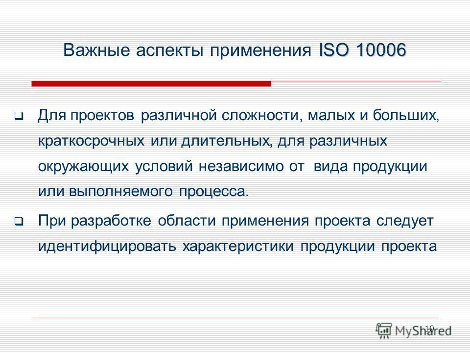 10 ISO 10006 Важные аспекты применения ISO 10006 Для проектов различной сложности, малых и больших, краткосрочных или длительных, для различных окружающих условий независимо от вида продукции или выполняемого процесса. При разработке области применен