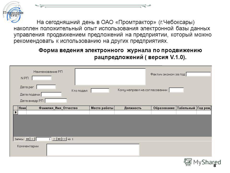8 На сегодняшний день в ОАО «Промтрактор» (г.Чебоксары) накоплен положительный опыт использования электронной базы данных управления продвижением предложений на предприятии, который можно рекомендовать к использованию на других предприятиях. Форма ве