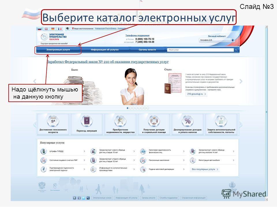 Выберите каталог электронных услуг Надо щёлкнуть мышью на данную кнопку Слайд 3