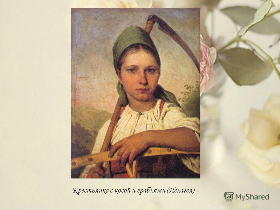 Крестьянка с косой и граблями (Пелагея)