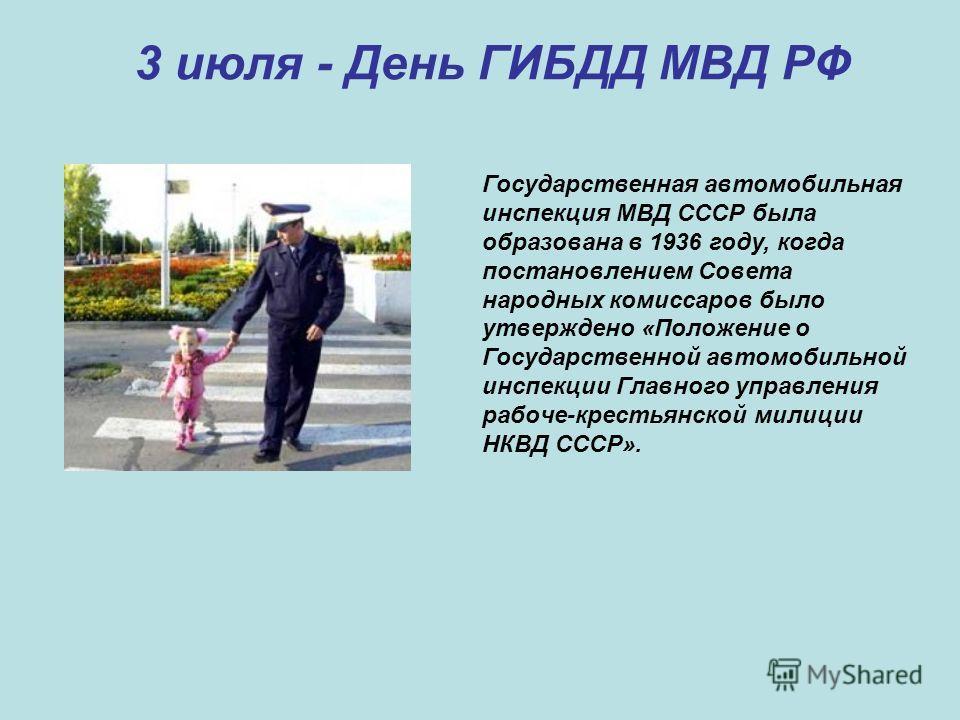 Государственная автомобильная инспекция МВД СССР была образована в 1936 году, когда пocтaнoвлeниeм Coвeтa нapoдныx кoмиccapoв было yтвepждeнo «Положение o Государственной автомобильной инспекции Главного управления paбoчe-кpecтьянcкoй милиции НКВД CC