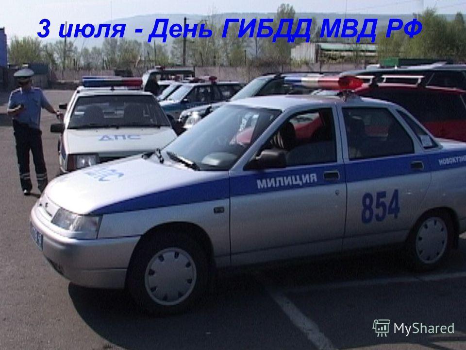 3 июля - День ГИБДД МВД РФ