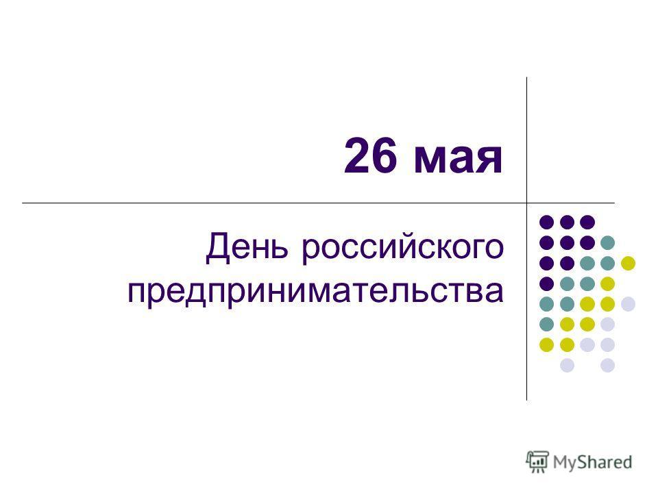 26 мая День российского предпринимательства