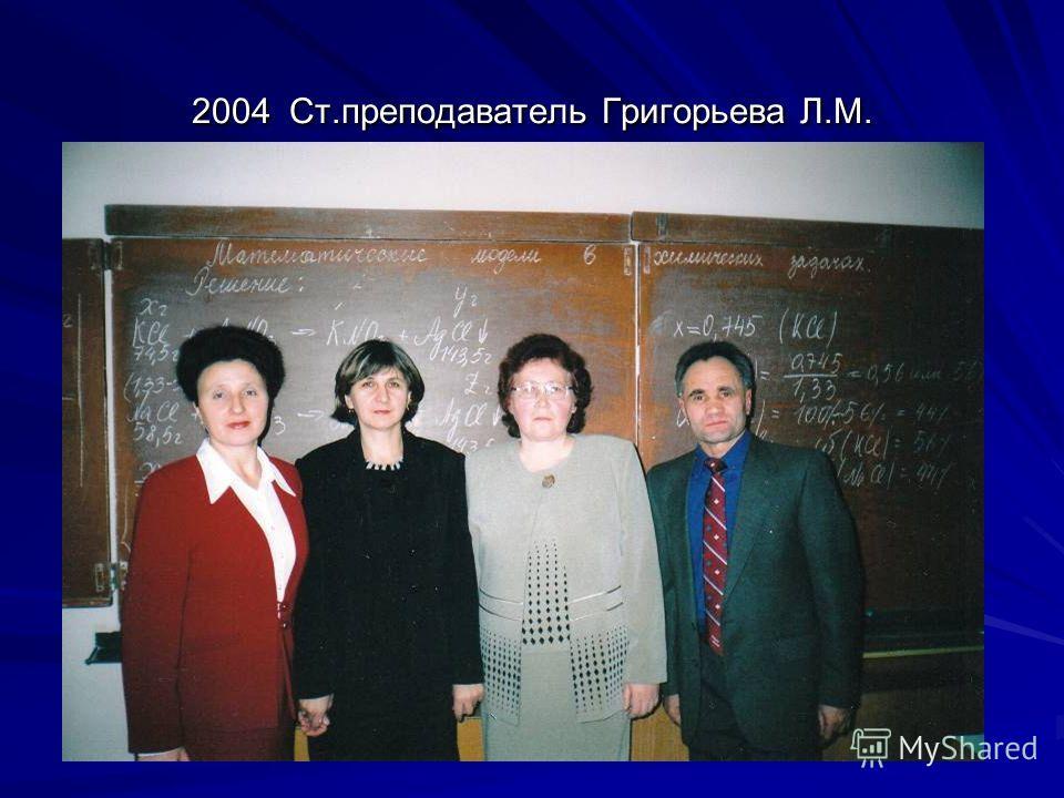 2004 Ст.преподаватель Григорьева Л.М.