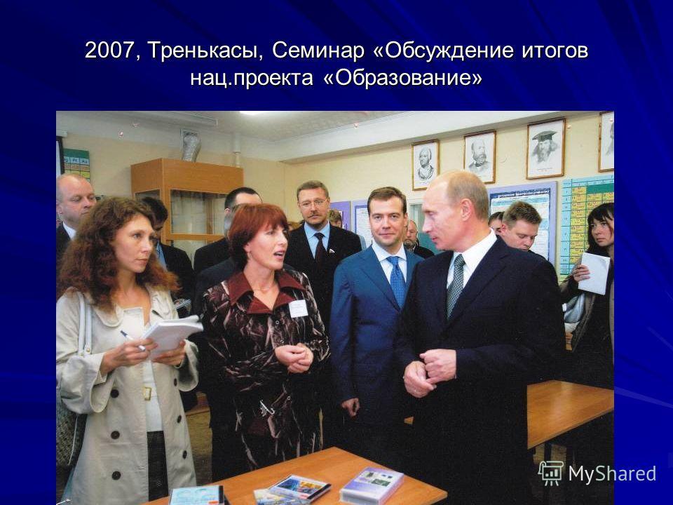 2007, Тренькасы, Семинар «Обсуждение итогов нац.проекта «Образование»