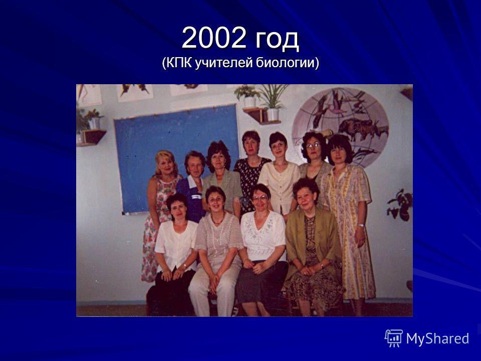 2002 год (КПК учителей биологии)